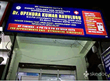 Dr Upendra Kumar Clinic - Kothapet, Hyderabad