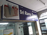 Sri Rama Dental Laser & Implants - KPHB Colony, Hyderabad